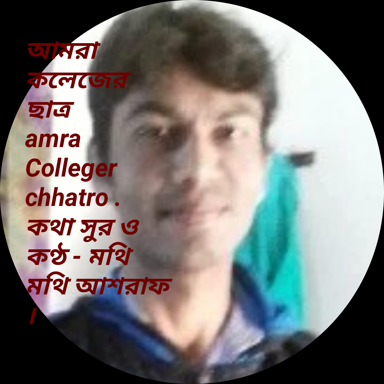 Amra Colleger Chatro